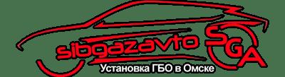 Установка гбо в Омске